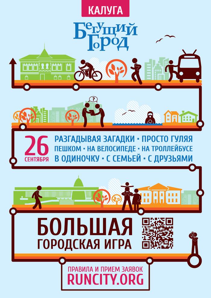 Более 500 человек подали заявки на первую большую городскую игру-квест «Бегущий город»