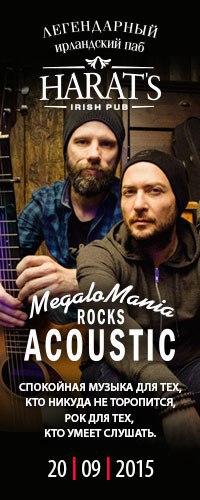 Megalomania Acoustic в Harat's!