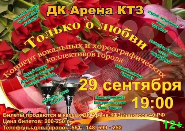 Концерт «Только лучшее и только о любви» в ДК Арена КТЗ