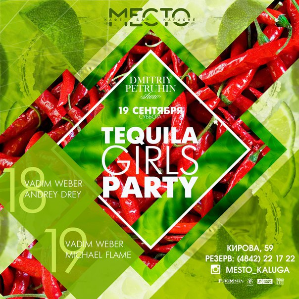 TEQUILA GIRLS PARTY в кафе Место