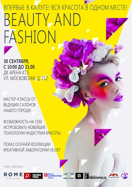 Выставка «Beauty and Fashion» в ДК Арена КТЗ