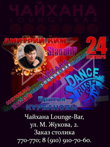 Stand Up. Дмитрий КИМ в Чайхане Lounge Bar