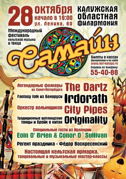Самайн 2015 в Калужской областной филармонии