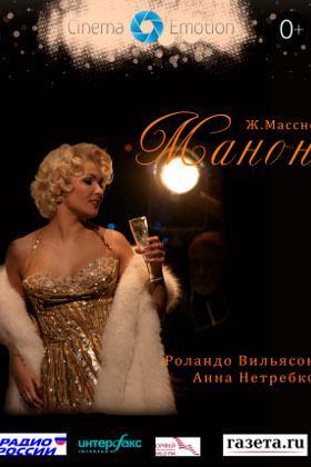 Показ оперных шедевров в кинотеатре «Центральный». МАНОН (Жюль Массне)