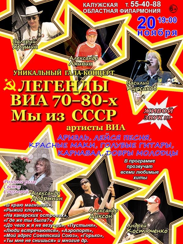«Легенды ВИА 70-80-х, мы из СССР» в Калужской областной филармонии