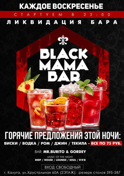 Black Mama Bar