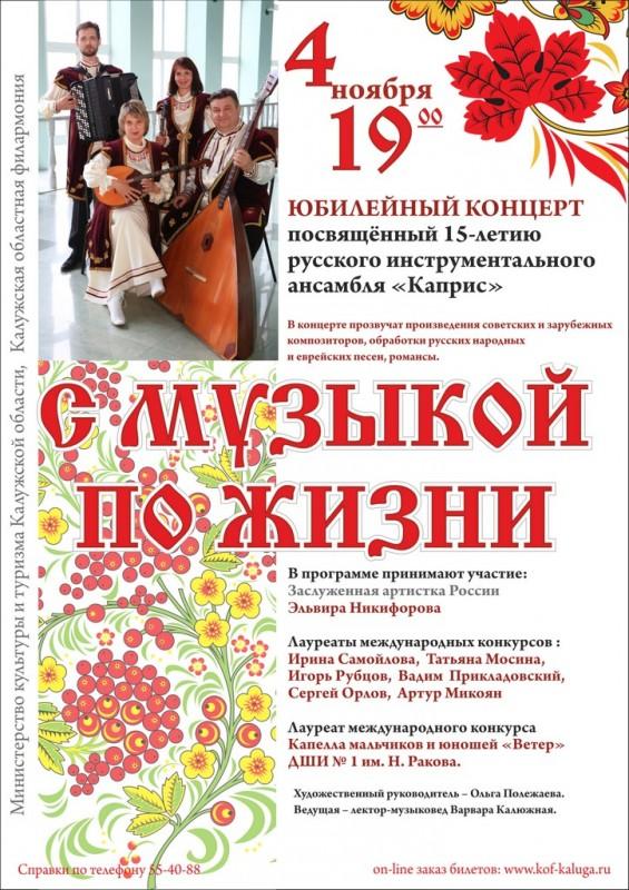 Юбилейный концерт, посвящённый 15-летию русского инструментального ансамбля «Каприс» «С музыкой по жизни» в Калужской областной филармонии