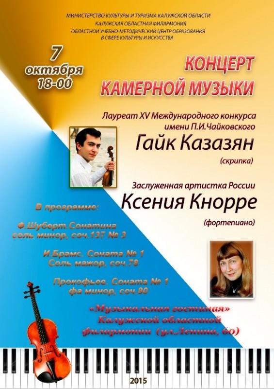 Концерт камерной музыки в Калужской областной филармонии