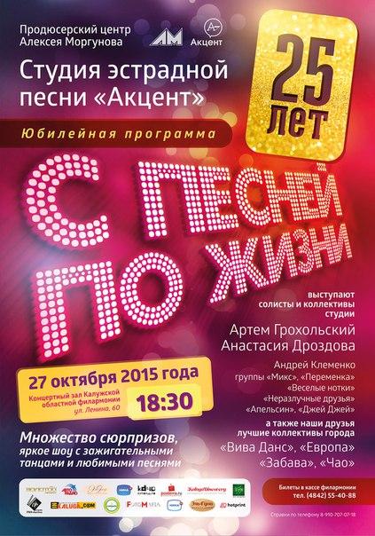 Юбилейная программа студии Акцент «С песней по жизни» в Калужской областной филармонии