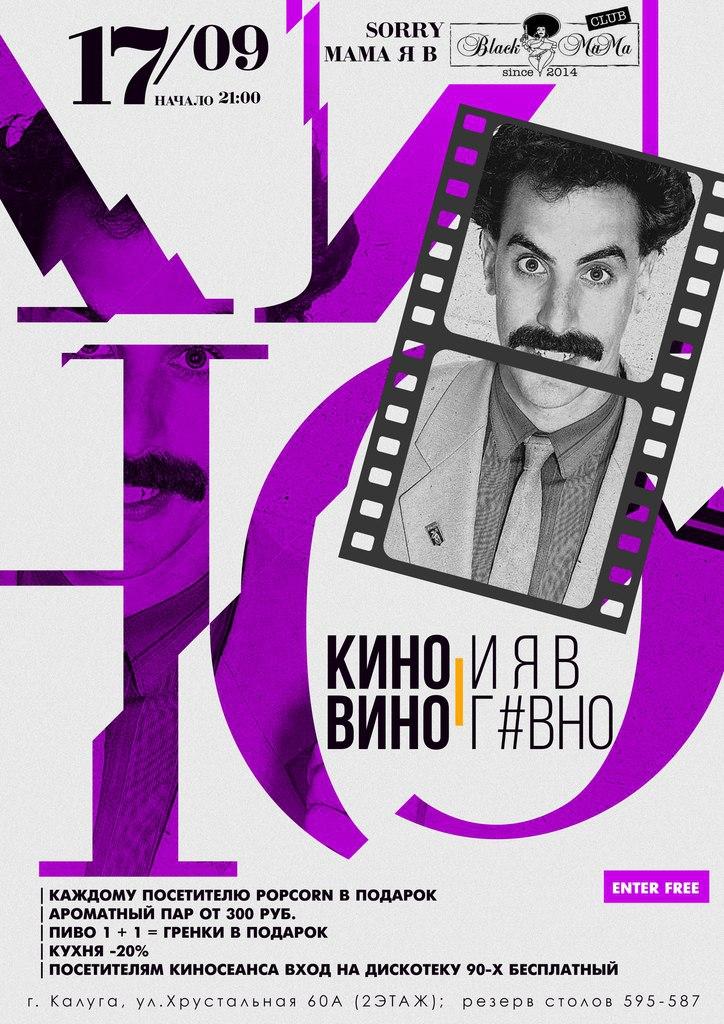 Просмотр культовой комедии «Борат» в Black Mama