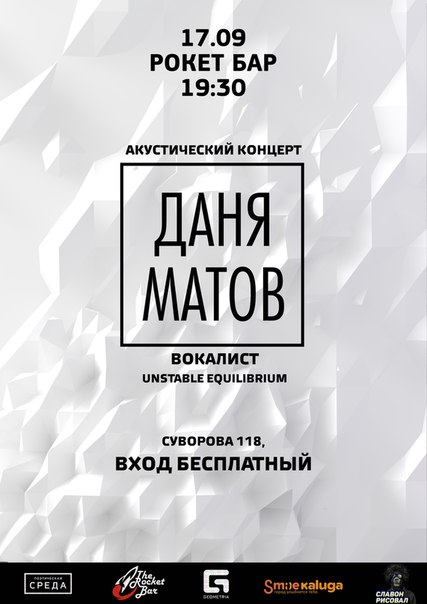 Даня Матов в The Rocket Bar