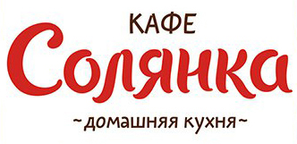 «СОЛЯНКА» Кафе домашней кухни