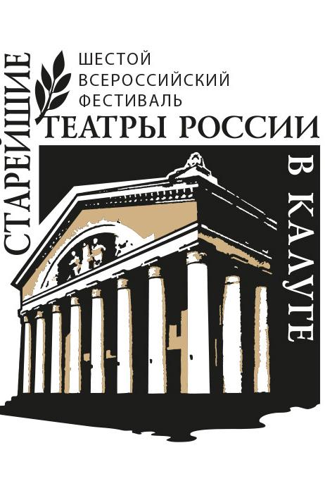 Начался приём заявок на VI Всероссийский театральный фестиваль «Старейшие театры России в Калуге»