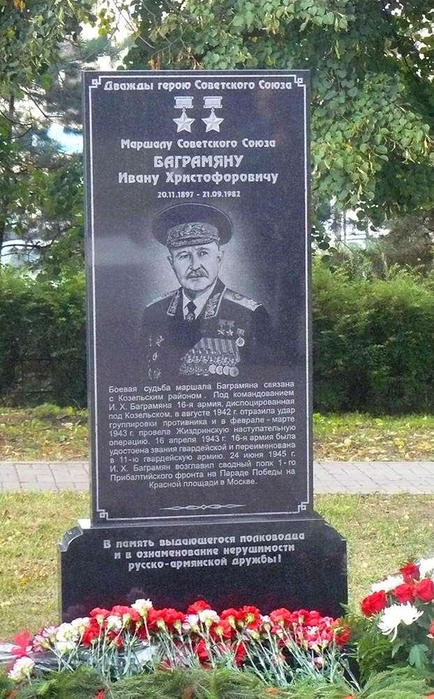 В Козельске установлен памятник Маршалу Советского Союза Ивану Баграмяну