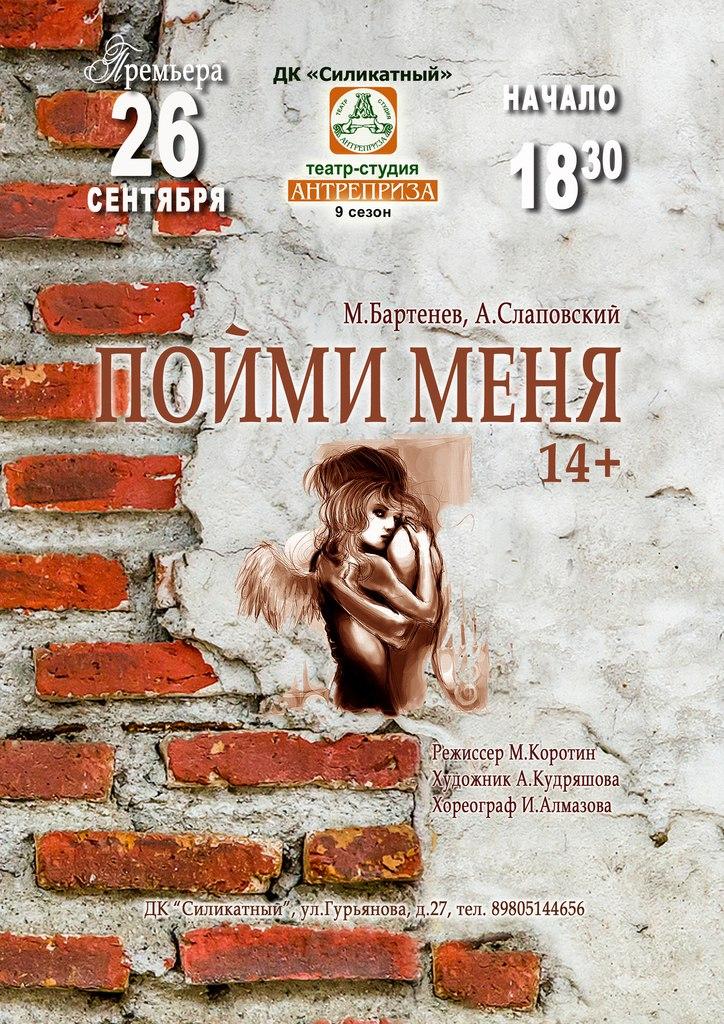 Премьера «Пойми меня» театра-студии «Антреприза»