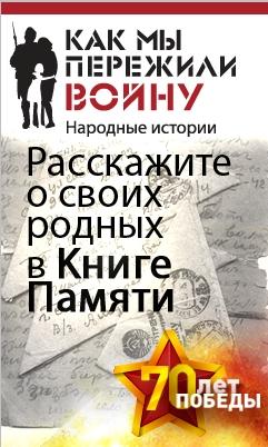 Калужан приглашают написать рассказы о войне для проекта «Как мы пережили войну. Народные истории»