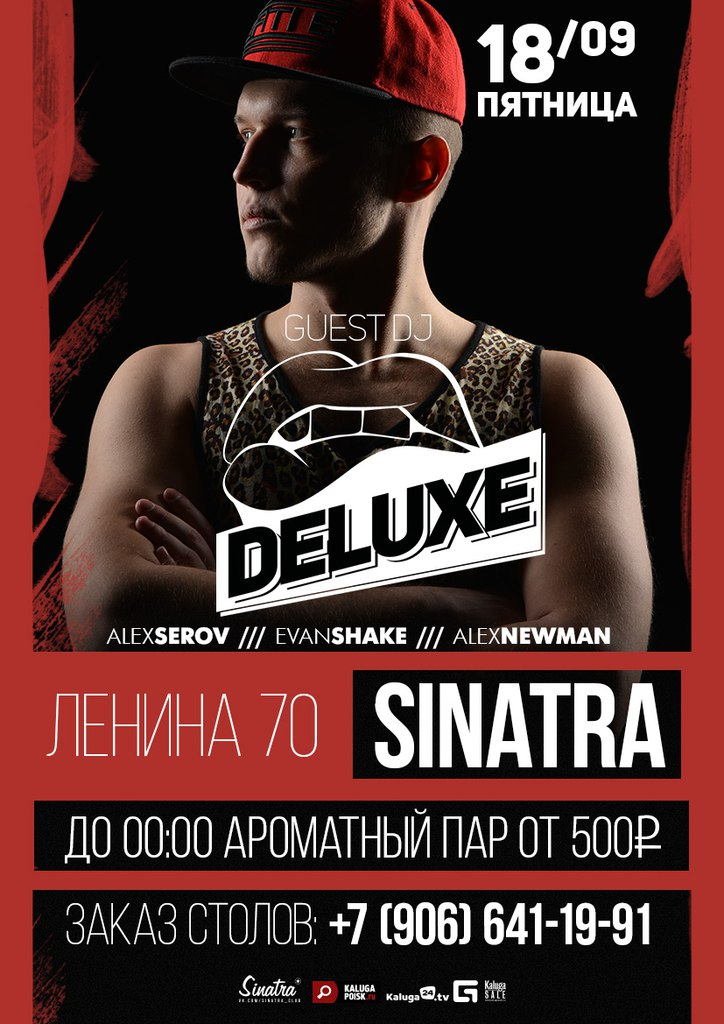 Проект Guest Dj: DELUXE в клубе Sinatra