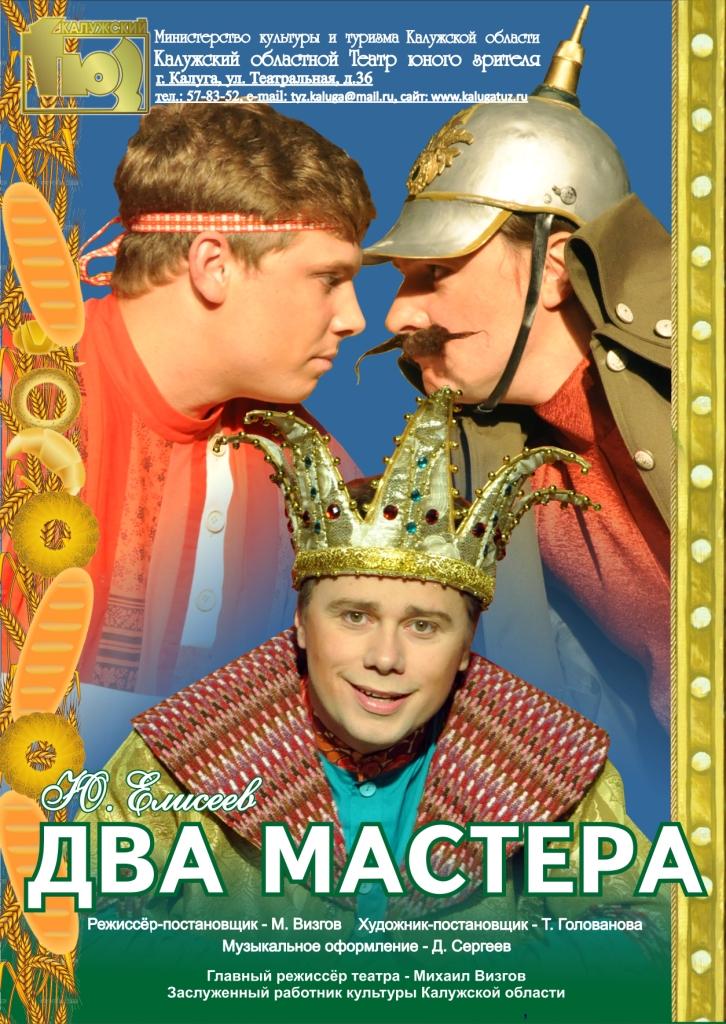 Спектакль «Два мастера» в Калужском ТЮЗе