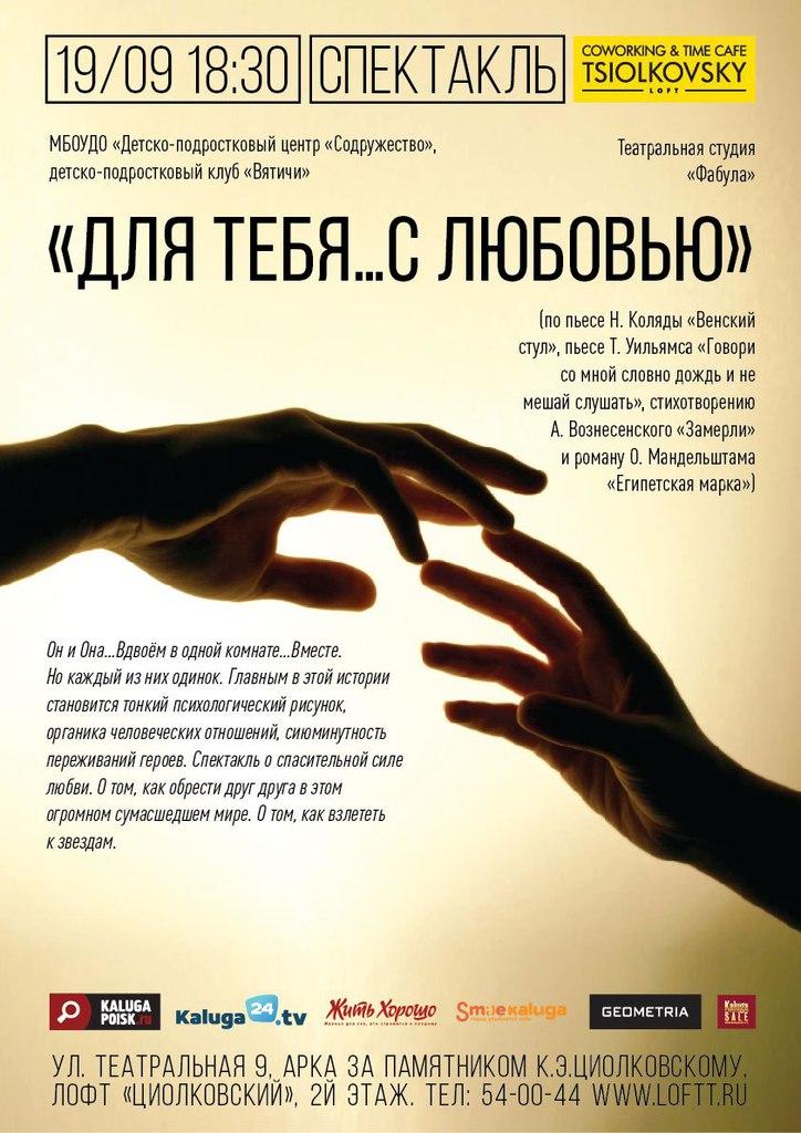 Спектакль «Для тебя… С любовью» в тайм-кафе Циолковский