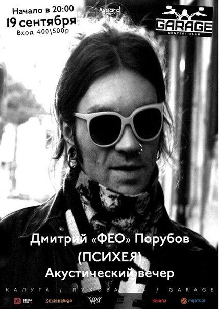 Дмитрий ФЕО Порубов (ПСИХЕЯ) в Garage