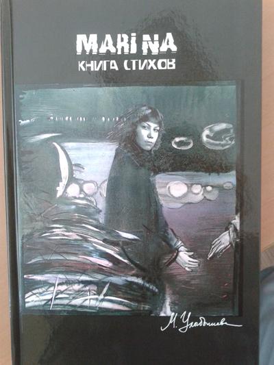 Марина Улыбышева отмечена Специальной премией Союза российских писателей на «Волошинском сентябре»