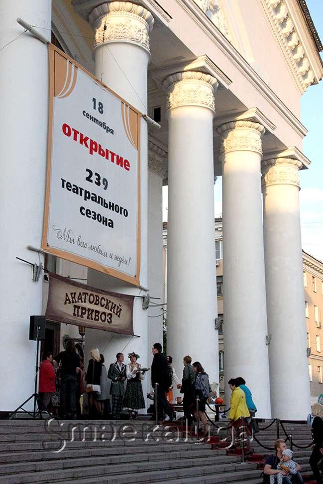 Калужский областной драматический театр открыл 239-й сезон аукционом и «Поминальной молитвой»