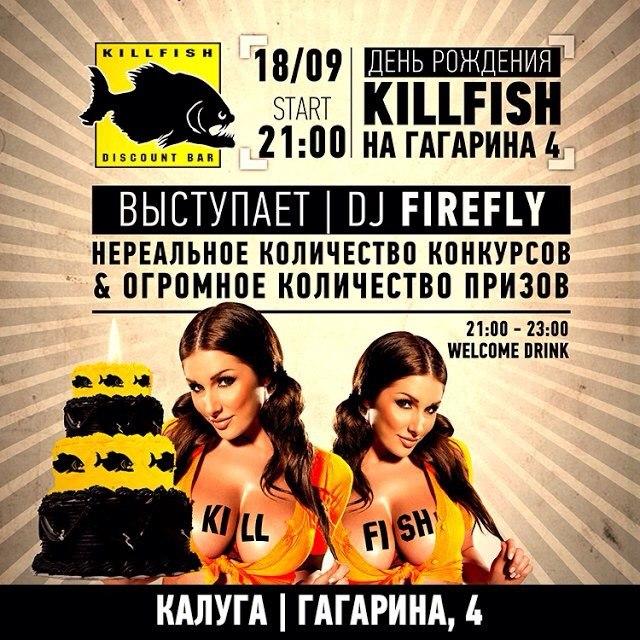 День Рождения любимого бара!!! В KillFish