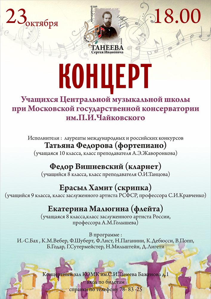 В зале «Калужского областного  музыкального колледжа им. С.И. Танеева» играют звёзды ЦМШ!