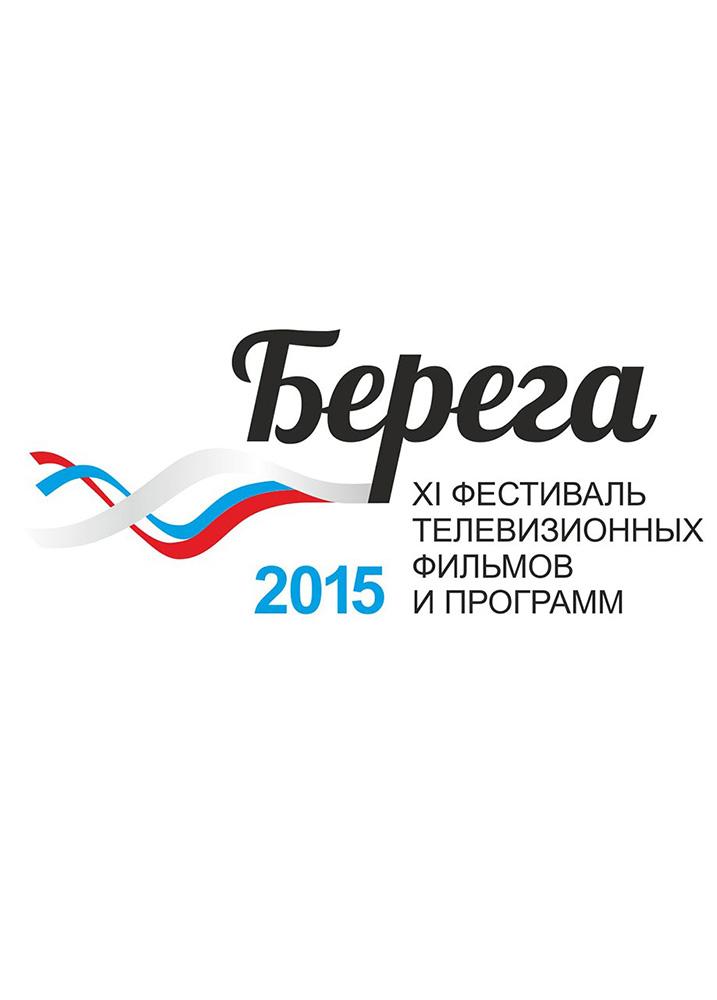 В Тарусе завершился ежегодный фестиваль телевизионных фильмов и программ «Берега»