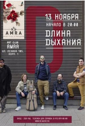 Концерт группы «Длина дыхания» в арт-клубе AmRа