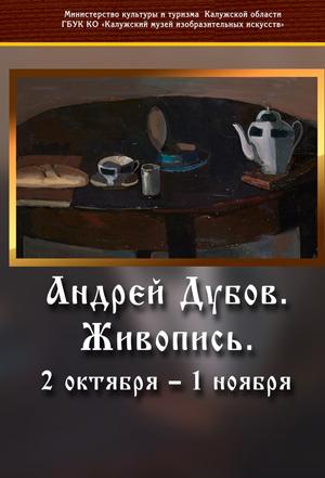 Выставка «Андрей Дубов. Живопись» в Калужском музее изобразительных искусств