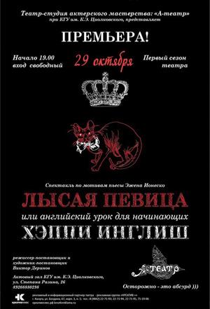 Пьеса «Лысая певица» в Театр-студии Актерского мастерства