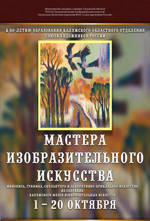 Выставка «Мастера калужского изобразительного искусства» в Калужском музее изобразительных искусств (к 60-летию КО СХР)