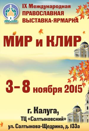 Православная выставка-ярмарка «Мир и Клир» в торговом центре «Салтыковский»
