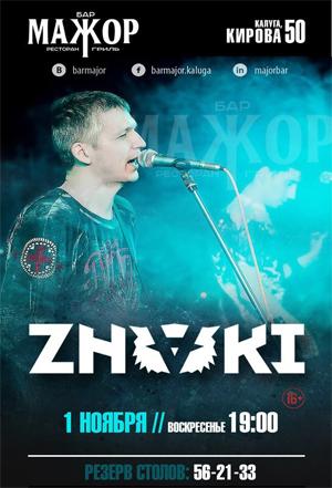 Концерт Znaki в баре «Мажор»