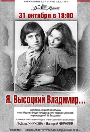 Спектакль-концерт «Я, Высоцкий Владимир» в Доме музыки