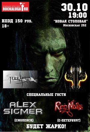 Концерт Alex Sigmer в «Новой столовой»