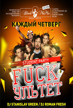 Student party: fuck'ультет в клубе Black Mama
