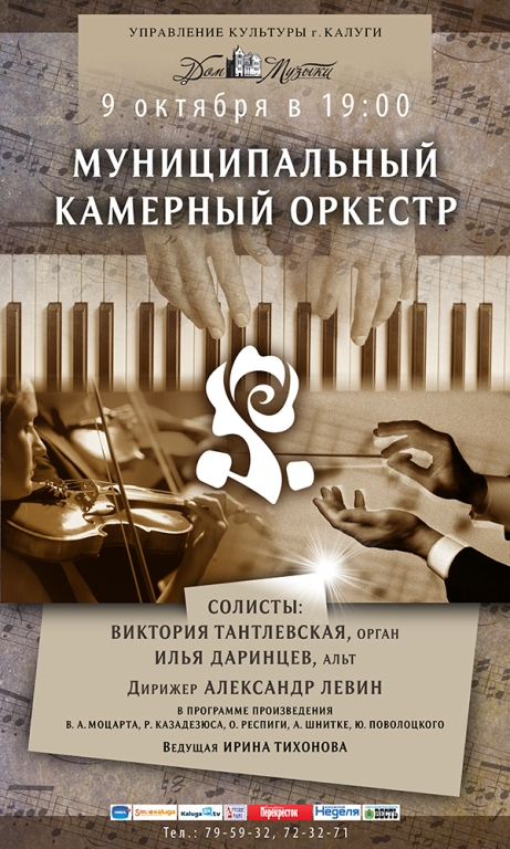 Концерт Муниципального камерного оркестра в Калужском Доме музыки