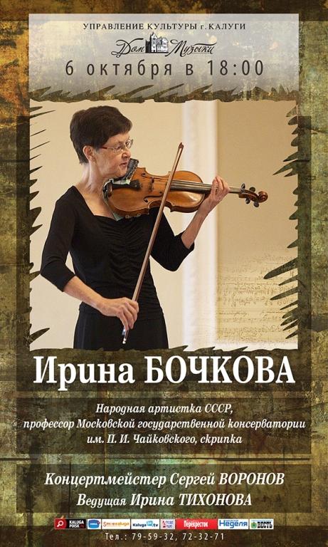 Народная артистка СССР Ирина БОЧКОВА, скрипка, в Калужском Доме музыки
