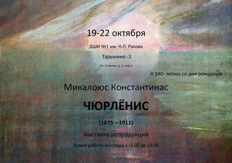 Выставка репродукций Микалоюса Чюрлёниса