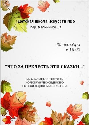 Пушкинский праздник «Что за прелесть эти сказки…» в ДШИ №5