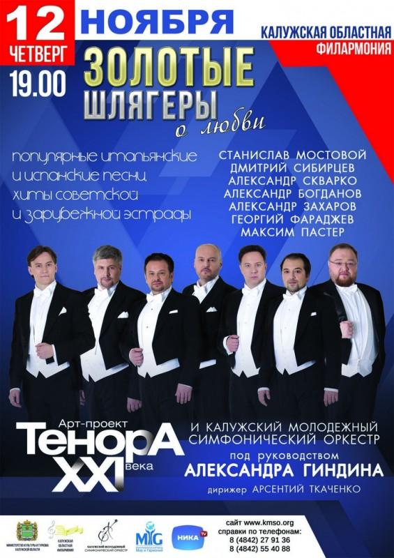 Золотые шлягеры о любви в Большом концертном зале Калужской областной филармонии