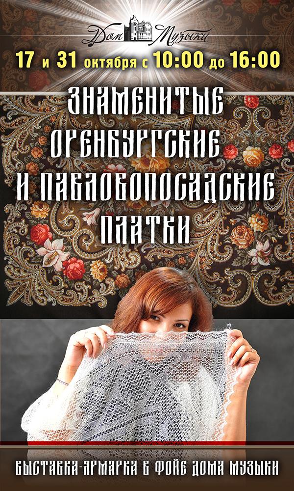 Выставка-ярмарка «Знаменитые Оренбургские и Павловопосадские платки» в Доме музыки