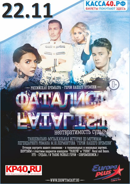 Шоу «Фаталист» в ДК Аренда КТЗ