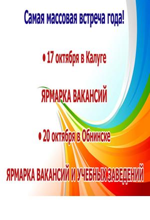 Ярмарка вакансий в кинотеатре Центральный