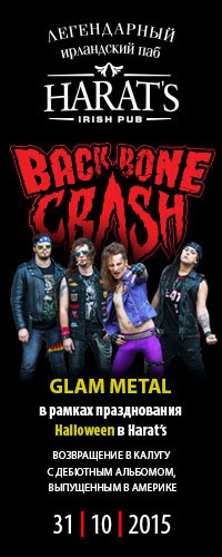 Backbone Crash в Harat's pub