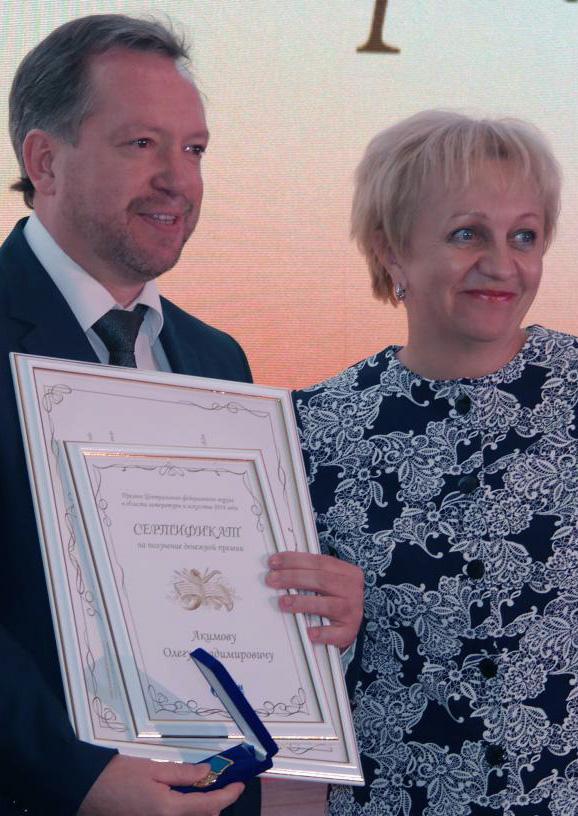 Олегу Акимову и команде «Мира гитары» вручили Премию ЦФО в области литературы и искусства