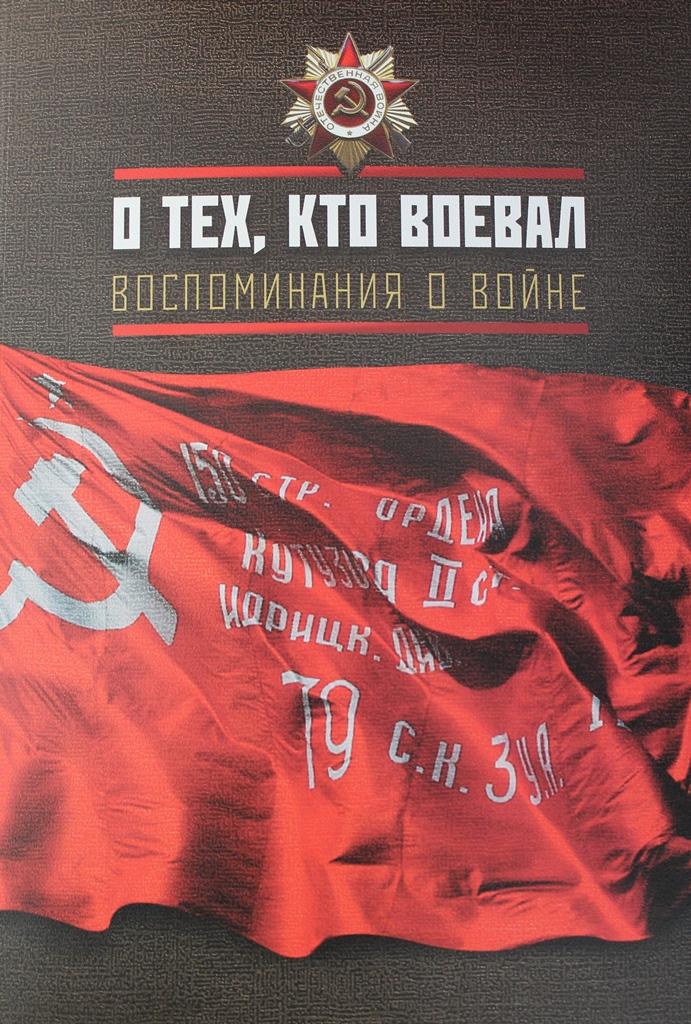 В Калуге издана книга «О тех, кто воевал» (по воспоминаниям участников Великой Отечественной войны)