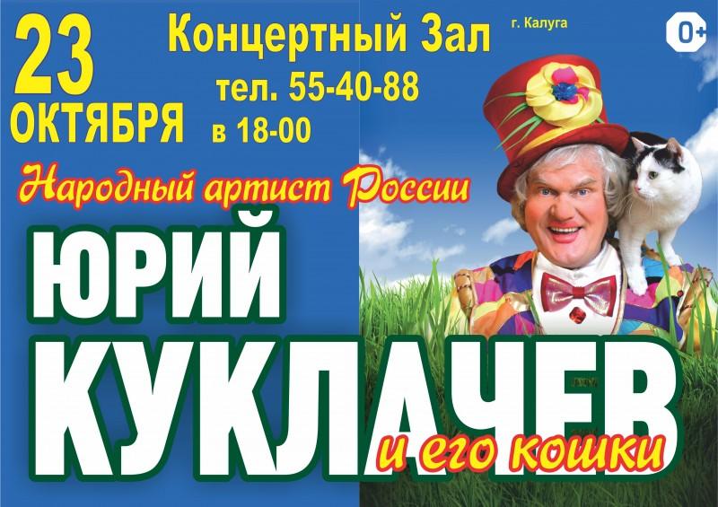 Цирковое представление «Лес чудес» в исполнении Театра кошек имени Юрия Куклачева в Калужской областной филармонии